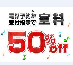 カラオケファンタジー 愛甲石田店