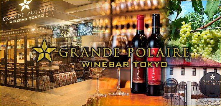 グランポレール ワインバートーキョー 銀座コリドー街店
