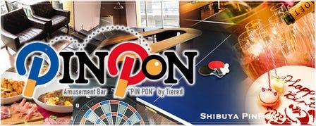 贷切スペース 卓球BAR PINPON (ピンポン) 涩谷店