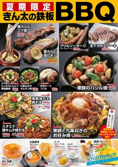 お好み焼き・鉄板焼き きん太 東大阪フレスポ店 メニューの画像