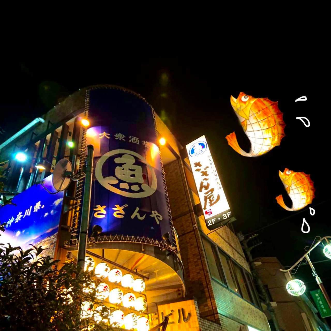 さざん屋 渋沢店