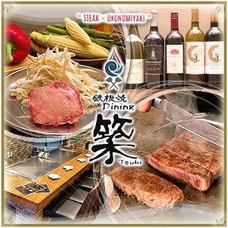 鉄板焼 Dining 築〜TSUKI〜