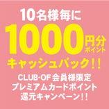 宴会特典!10名様以上のご宴会コースご予約で1000円分キャッシュバック!