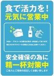 [コロナ対策] 安心してお過し頂けるよう丁寧な清掃消毒を実施。