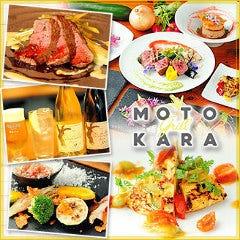 牛/カモ/豚/ラム/鶏 グリルモトカラ 西中島南方店