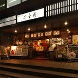 [アクセス良好] 新横浜駅より徒歩3分でお集まりも楽々便利♪