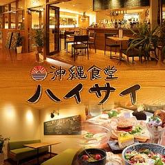 沖縄食堂 ハイサイ HEPナビオ店