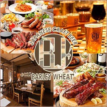 蒲田 肉バル バーレイウィート 〜barley wheat〜