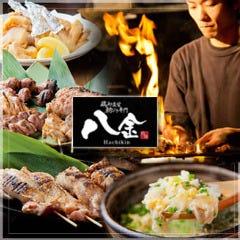 鶏卸直営 朝びき専門 八金 西中島店