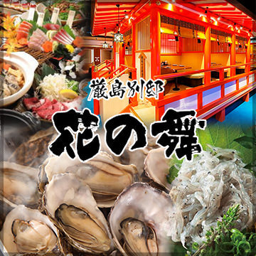 厳島別邸 花の舞 広島南口店