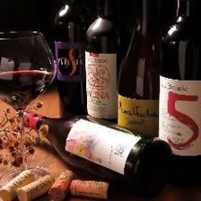 個性溢れる自然派ワイン