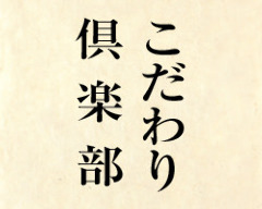 がんこ 上野本店