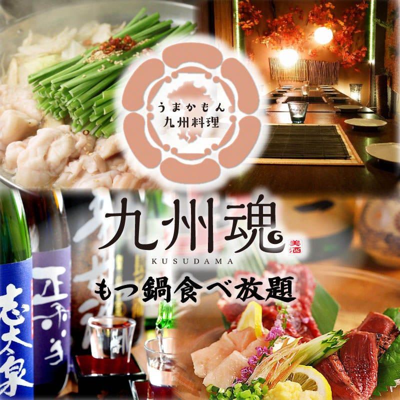 全席完全個室 うまかもん料理 九州魂 ~KUSUDAMA~ 布施店