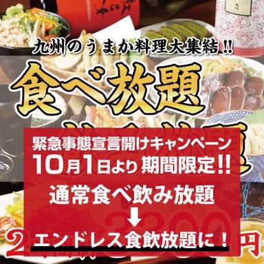 全席完全個室 うまかもん料理 九州魂 ~KUSUDAMA~ 布施店 コースの画像