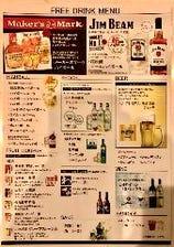 1980円単品飲み放題 日曜〜木曜