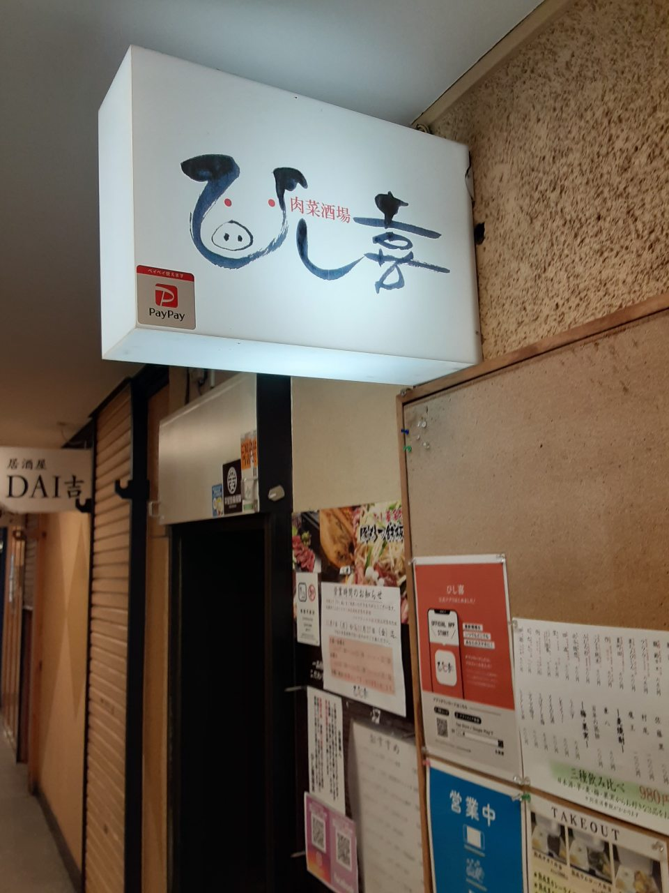 肉菜酒場 ひし喜