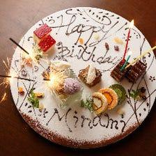 お誕生日、記念日をお祝いできます♪