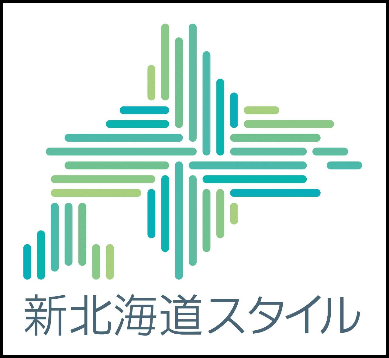新北海道スタイル・お客様へ安心宣言