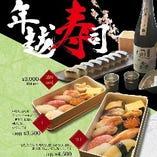 【限定30本】鯖棒寿司 1本3,000円
