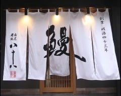 横浜 八十八 石川町店