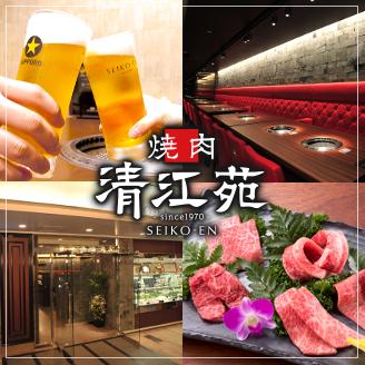 焼肉清江苑 池袋西口本店 コースの画像