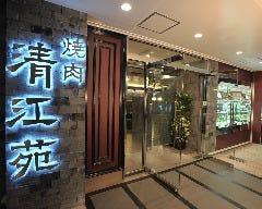 焼肉清江苑 池袋西口本店
