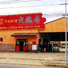 中国料理 九龍居 北区店