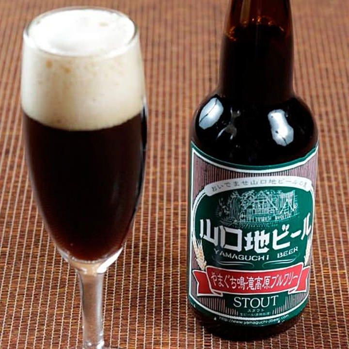 天然のミネラルを含んだ山口県鳴滝の銘水で作られる山口地ビール