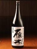 雁木 純米 無濾過生原酒