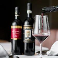 上質なワインのみを厳選して取り揃え