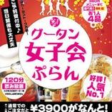 楽食居酒屋 なごみ 古川橋店