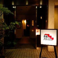 赤坂バル Wine Cafe&Dining