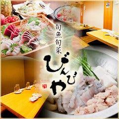 旬魚旬菜 びんびや 淀屋橋店