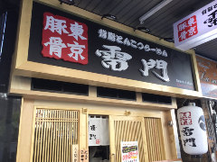 東京豚骨 背脂とんこつらーめん 雷門 門前仲町店