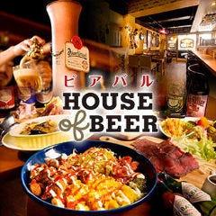 ビアバル HOUSE of BEER