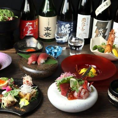 日本酒と創作懐石 恵比寿ちょこっと  コースの画像