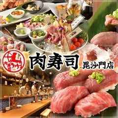 神楽坂肉寿司