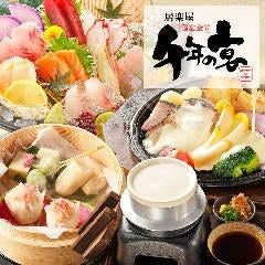 個室空間 湯葉豆腐料理 千年の宴 東室蘭中島町店