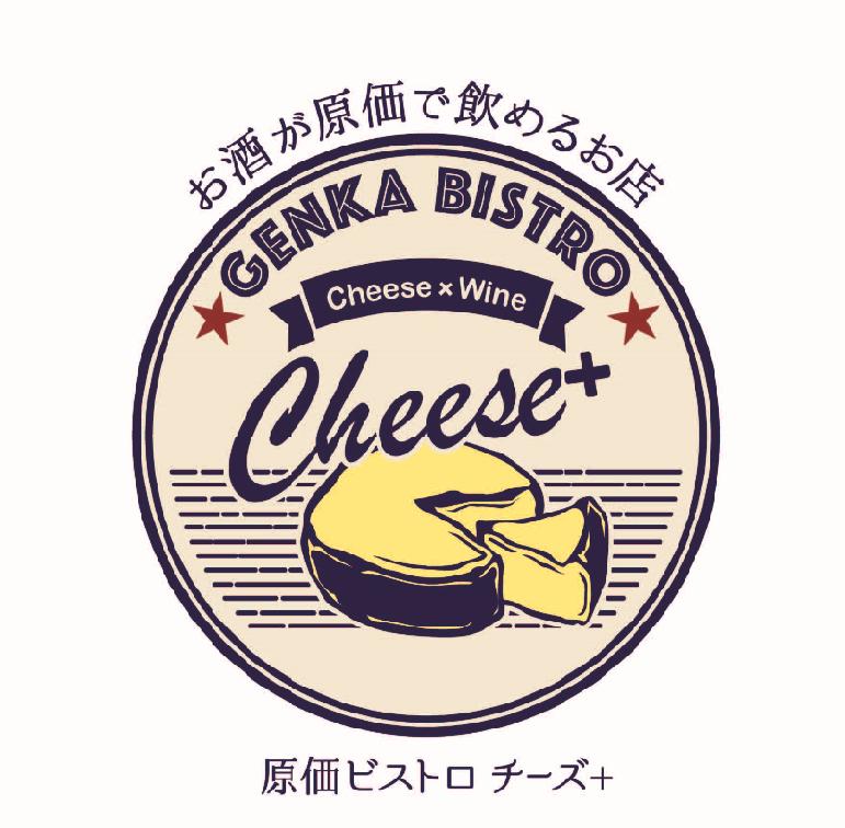 原価ビストロ チーズプラス 京都河原町