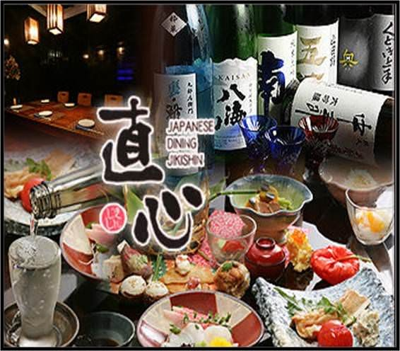 創作和食と日本酒 直心(じきしん)