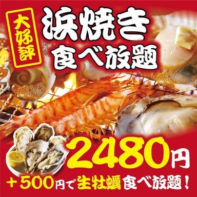 牡蠣小屋×浜焼き食べ放題 磯っこ商店 福岡博多筑紫口店 コースの画像