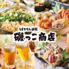 牡蠣小屋×浜焼き食べ放題 磯っこ商店 福岡博多筑紫口店