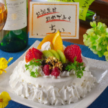 誕生日・記念日・歓送迎会に♪デザートプレートサービスあり◎