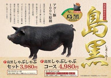 我那覇豚肉店 カフーナ旭橋  コースの画像
