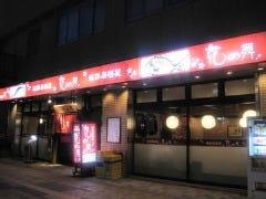 海鮮居酒屋 花の舞 長野駅東口店