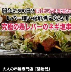 大人の串焼き専門店 浩治朗