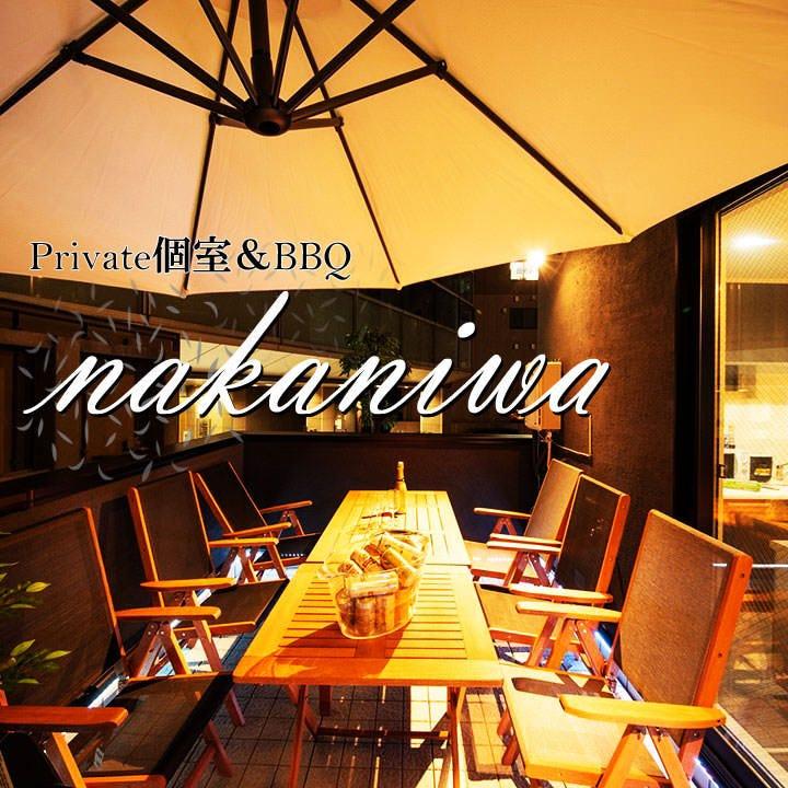 Private個室&BBQ 渋谷 nakaniwa【ナカニワ】