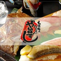 寿司居酒屋 や台ずし 両替町