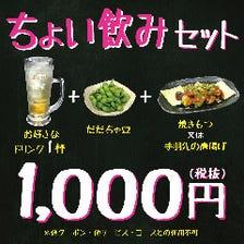 ちょい飲みセット 1,000円(税抜)