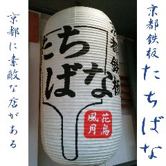 京都鉄板 たちばな